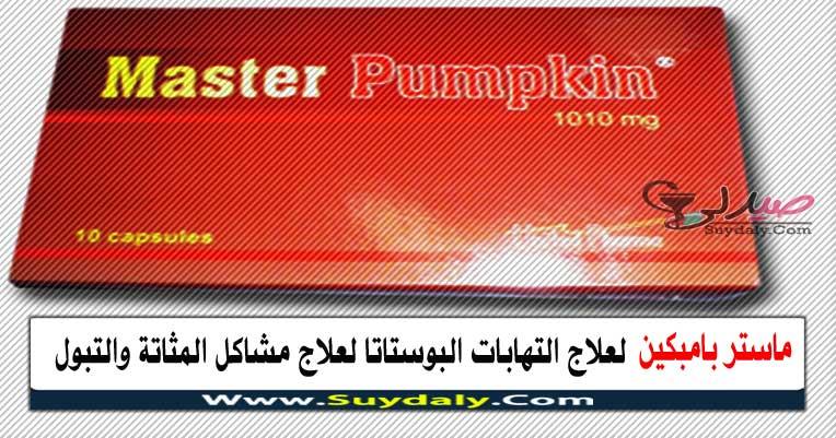 ماستر بامبكين اويل 1010 مجم MASTER PUMPKIN OIL CAPSULES لعلاج التهاب البروستاتا الجرعة والسعر في 2020 والبدائل