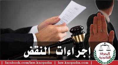 يقدم النقض أمام محكمة النقض وفق الفصول 353 الى 385 ـ 388 الى 390 قانون المسطرة المدنية.
