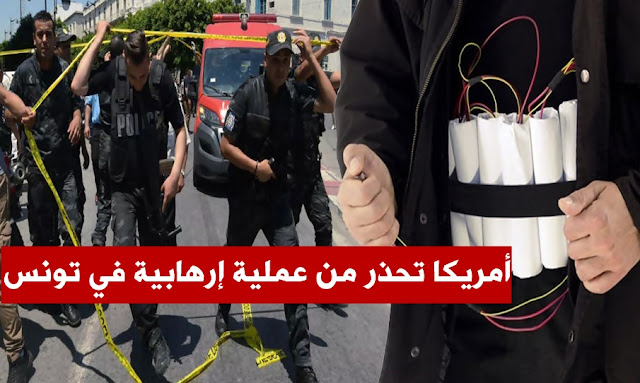 أمريكا تحذر من عملية إرهابية محتملة في تونس