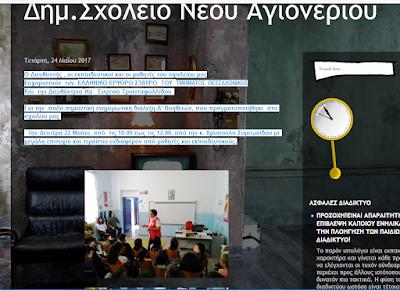 http://dimneoagioneri.blogspot.gr/