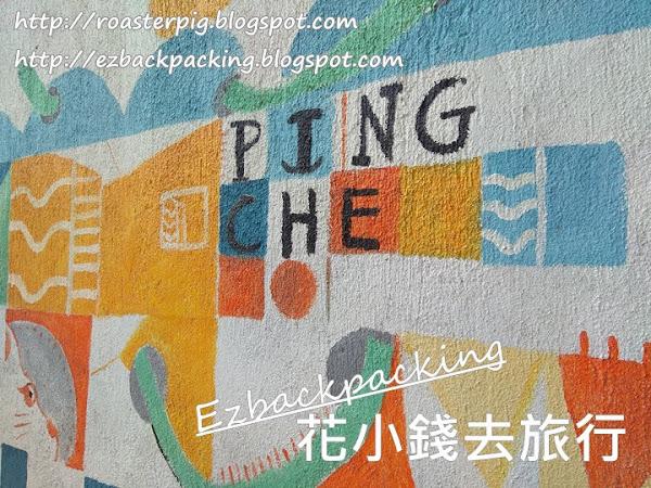 2021年坪輋壁畫村點去(5月更新)-港版彩虹眷村:探索新香港#5
