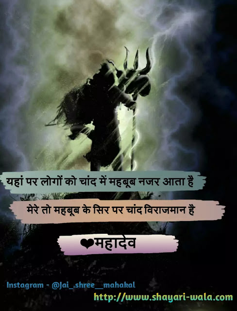 Jai mahakal attitude status in hindi , mahadev | shayari-wala