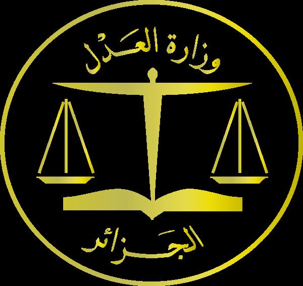 إعلان عن فتح مسابقة للتوظيف في وزارة العدل ولاية الجزائر 2019