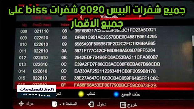 جميع شفرات البيس 2020 شفرات biss على جميع الاقمار