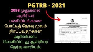 PGTRB Exam 2021