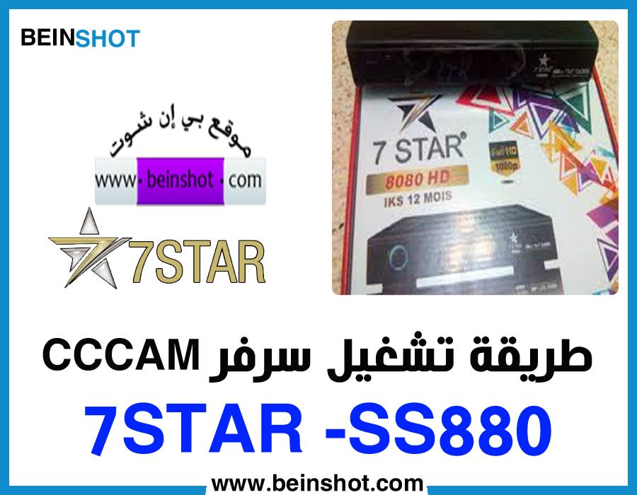 شرح طريقة تشغيل سرفر CCCAM على جهاز 7STAR -SS880
