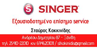 singer-xanthis