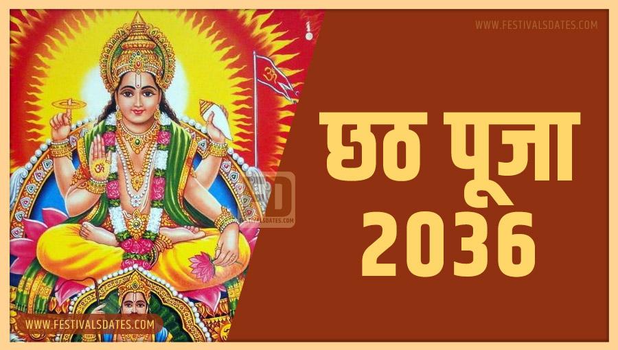2036 छठ पूजा तारीख व समय भारतीय समय अनुसार
