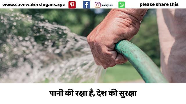 Save Water Slogans Hindi 17