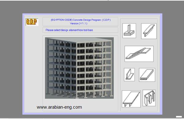 تحميل برنامج لتصميم جميع العناصر الانشائيه طبقا للكود المصرى  (EGYPTION CODE) Concrete Design Program (C.D.P)