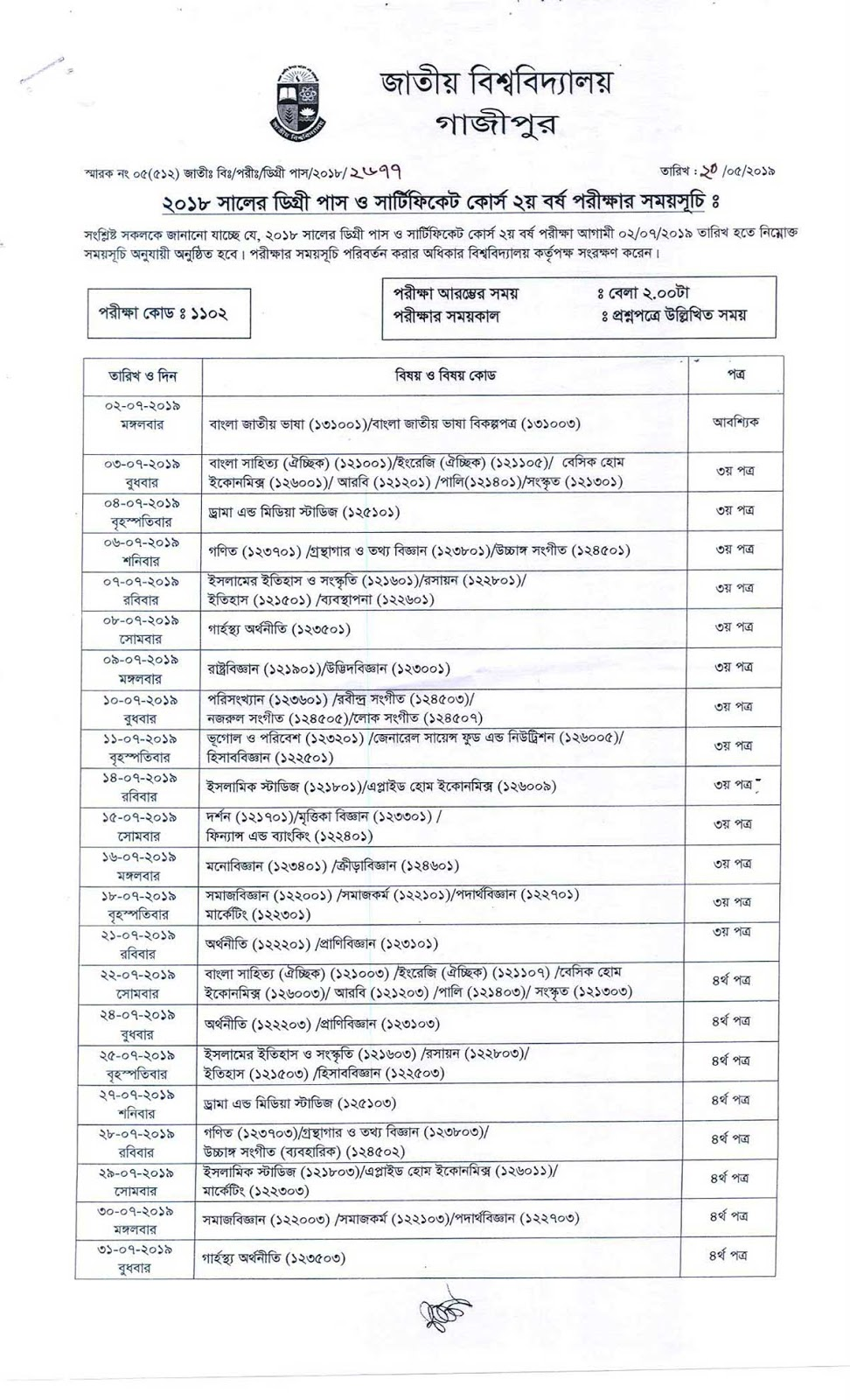 Degree 2nd year exam routine 2019 part1