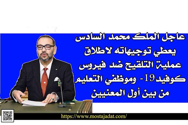 عاجل الملك محمد السادس يعطي توجيهاته لاطلاق عملية التلقيح ضد فيروس كوفيد-19 وموظفي التعليم من بين أول المعنيين.