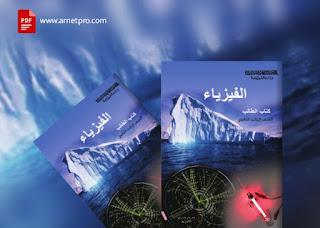 تحميل كتاب الفيزياء بكالوريا 2021 pdf سوريا