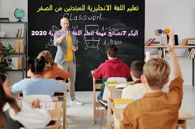 تعليم اللغة الانجليزية للمبتدئين من الصفرpdf