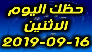 حظك اليوم الاثنين 16-09-2019 -Daily Horoscope