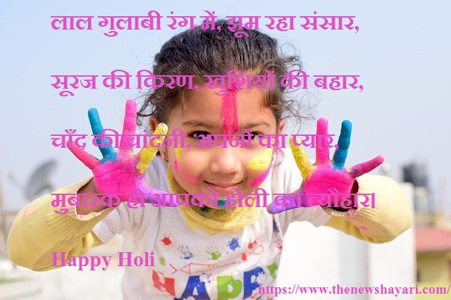 Holi Shayari With Images