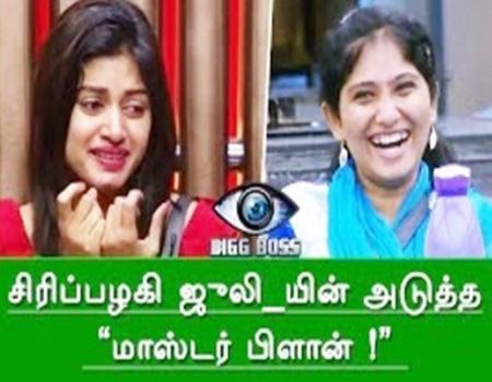 Bigg Boss Tamil | Julie | Oviya