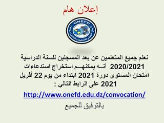 هنا سحب استدعاء المستوى 2021 inscription onefd convocation