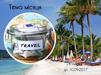 https://scrap4relax.blogspot.com/2017/08/travel.html#comment-form