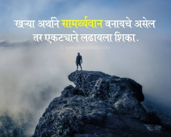 Best Motivational And Inspirational Quotes In Marathi