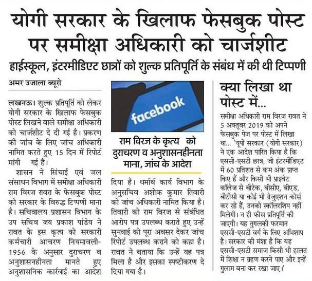 शुल्क प्रतिपूर्ति के संबंध में योगी सरकार के खिलाफ फेसबुक पोस्ट पर समीक्षा अधिकारी को चार्जशीट