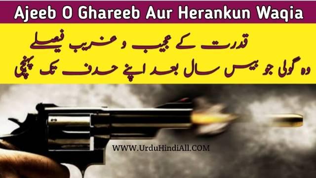 ajeeb-o-ghareeb-waqia-bullet