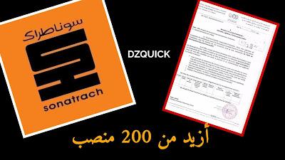 سوناطراك تعلن عن  فتح أزيد من 200 منصب شغل في حاسي مسعود