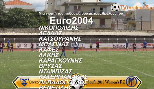 Οι Greek legend 2004 στην πρωτεύουσα του Έβρου