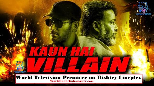 Kaun Hai Villain (Villain) Hindi Dubbed Theatres & Youtube Release date Confirm | Vishal,Mohanlal