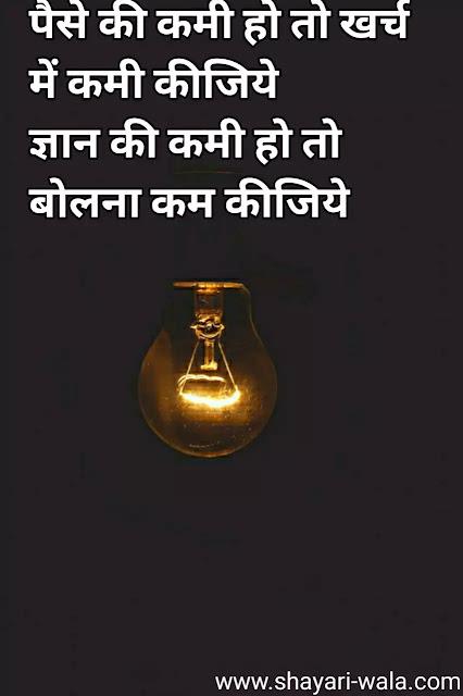 Motivational shayari , Inspirational shayari , hindi motivation