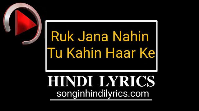 Ruk Jana Nahin Tu Kahin Haar Ke Lyrics