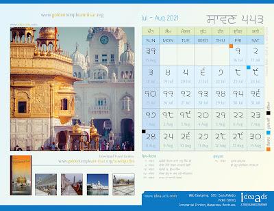 Nanakshahi Sikh Calendar July - August 2021 - Sawan Month