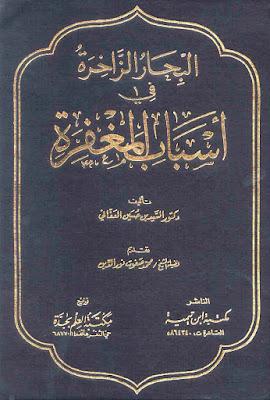 حمل كتاب البحار الزاخرة في أسباب المغفرة - السيد العفاني