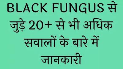Black Fungus Kya Hai In Hindi 20+ GK Pdf