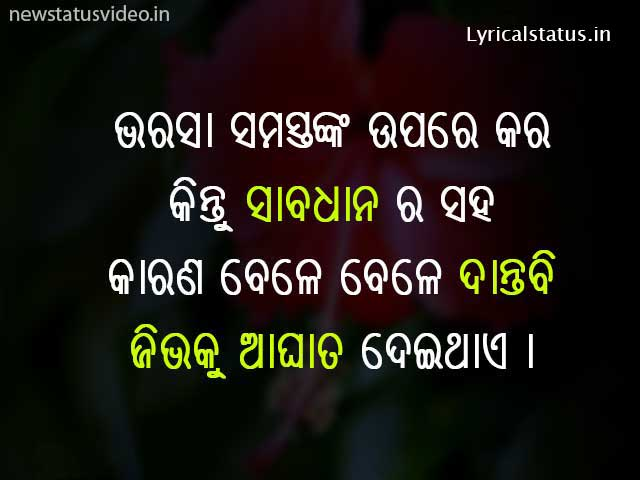 Odia Shayari Photo