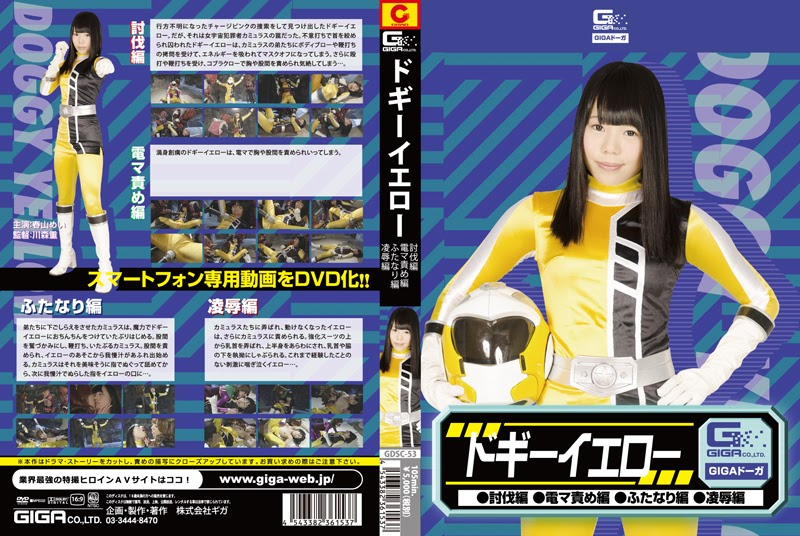 GDSC-53 Doggy Yellow (Subjugasi, Electrical Massager, Hermaphrodite, Give up)