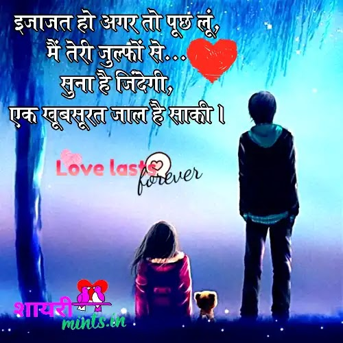 Mere Har Kadam Pe Phool Rakhta Hai - Hindi Love Shayari
