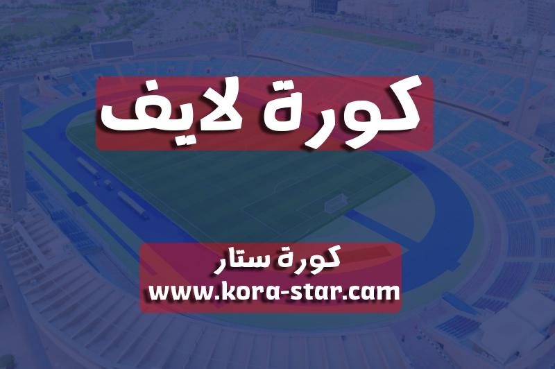 كورة لايف   kora live   مباريات اليوم بث مباشر