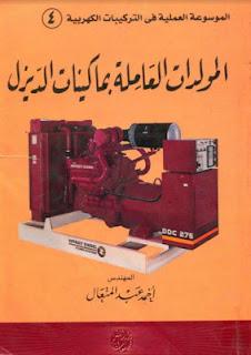تحميل كتاب المولدات العاملة بماكينات الديزل pdf م. أحمد عبد المتعال، كتب صيانة المولدات الكهربائية، كتب الهندسة الكهربائية