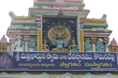కొమురువెల్లికి పెద్ద సంఖ్యలో భక్తజనం - vandebharath