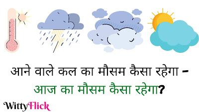 आने वाले कल का मौसम कैसा रहेगा - आज का मौसम कैसा रहेगा?