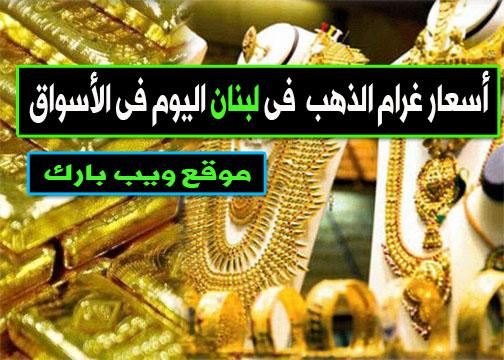 أسعار الذهب فى لبنان اليوم الخميس 14/1/2021 وسعر غرام الذهب اليوم فى السوق المحلى والسوق السوداء