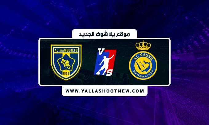 نتيجة مباراة النصر والتعاون اليوم  في الدوري السعودي