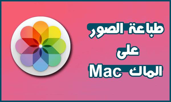 تطبيق الصور Photos الخاص بابل Apple على الماك MacOS