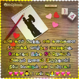 February 14 tamil quote