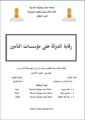 مذكرة ماستر: رقابة الدولة على مؤسسات التأمين PDF