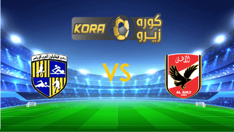 مشاهدة مباراة الأهلي والمقاولون العرب بث مباشر اليوم 4-10-2020 الدوري المصري
