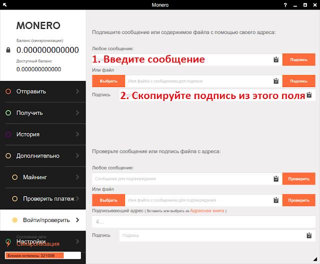 Подписка сообщений и файлов адресом Monero