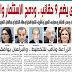 الوزراء الجدد فى الحكومة  يؤدون اليمين الدستورى الخميس