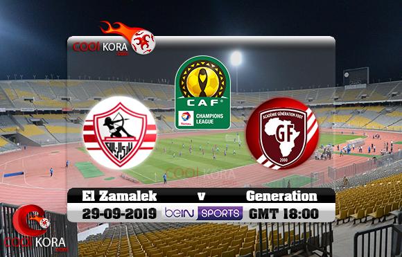 مشاهدة مباراة الزمالك وجينيراسيون فوت اليوم 29-9-2019 دوري أبطال أفريقيا